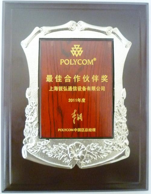 2011年宝利通最佳伙伴奖