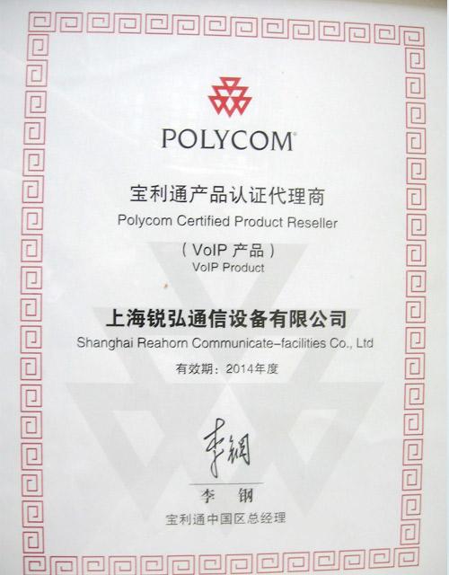 2014年POLYCOMvoip认证代理商