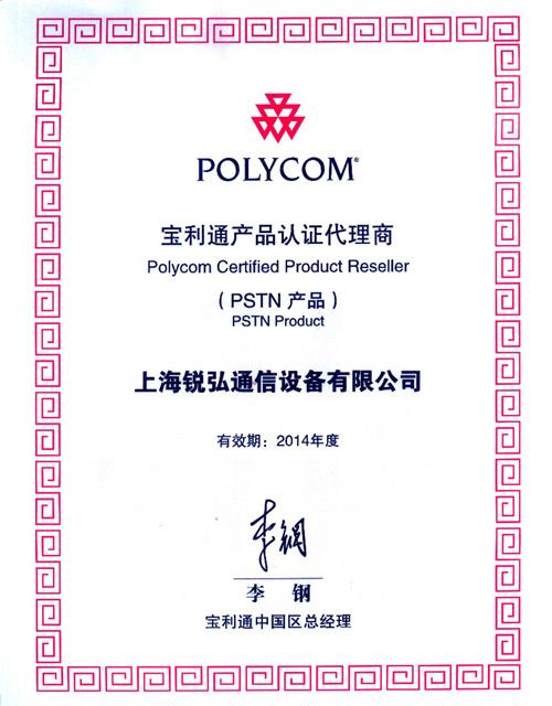 2012年PSTN认证证书