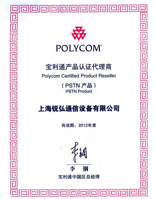 2014年PSTN认证证书