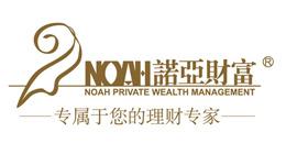 诺亚财富(中国)