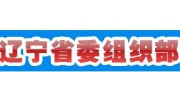中共辽宁省委组织部